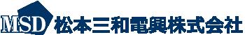 松本三和電興株式会社